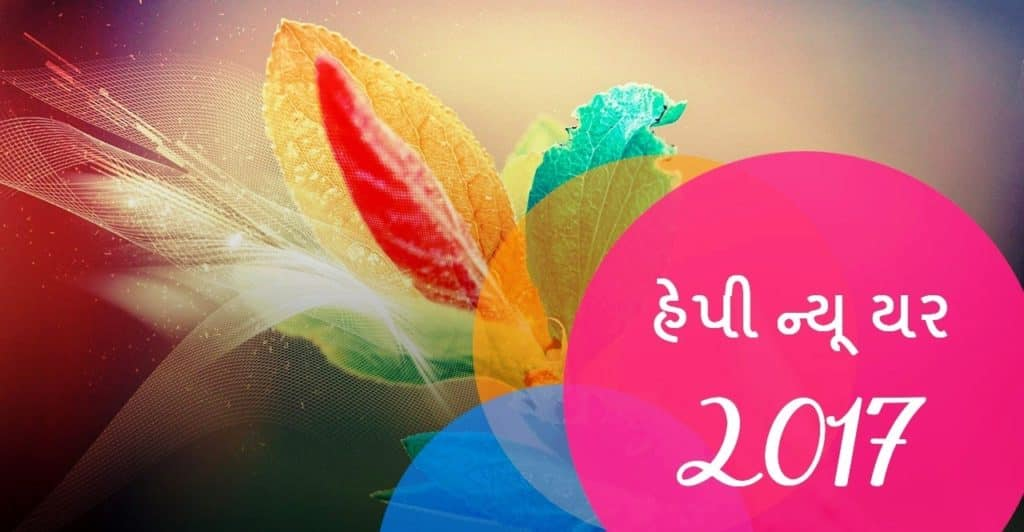 Happy New Year 2017 written in hindi with colored leaves